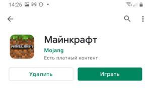 майнкрафт